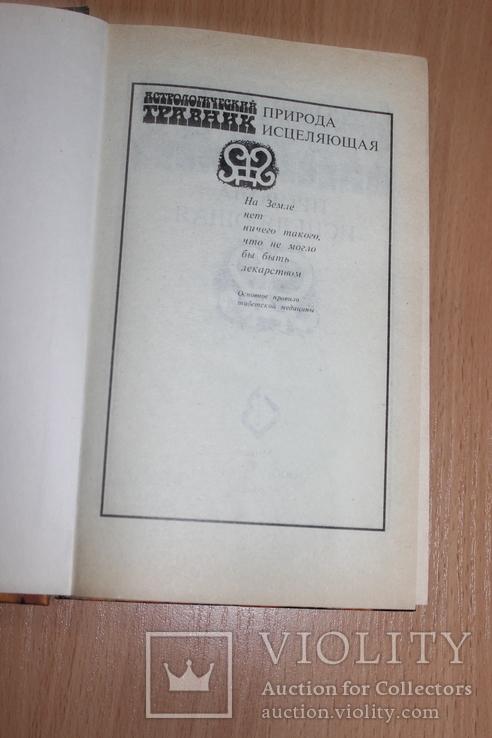Астрологический травник 1994 год, фото №4
