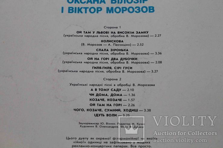 Пластинка- Ой там у Львові на високім замку. О. Білозір, В. Морозов, фото №4