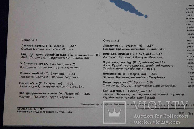Пластинка- Пісні на вірші В. Крищенка- Хай щастить №2, фото №4