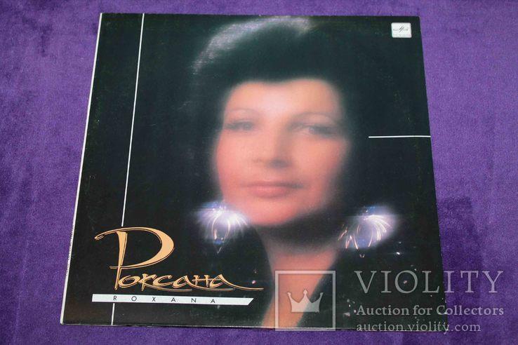 Пластинка- Роксана, фото №2