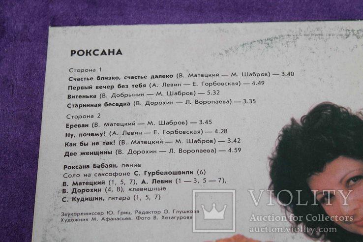 Пластинка- Роксана, фото №4