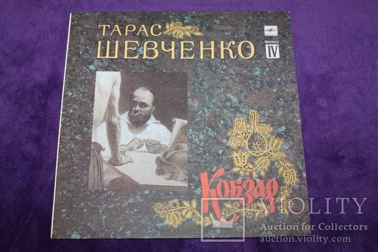 Пластинка- Тарас Шевченко- Кобзар, фото №2