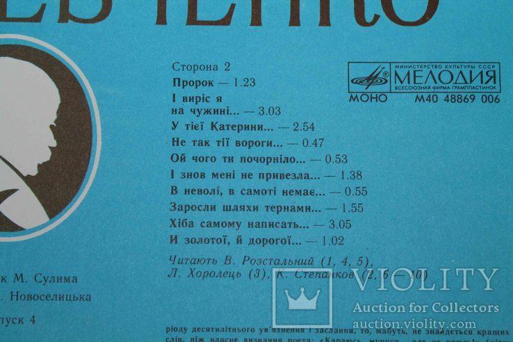 Пластинка- Тарас Шевченко- Кобзар, фото №5