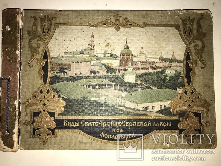 Альбом Видов Троице-Лавры до 1917 года