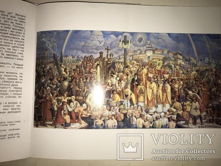 Хрестоматия 1000 лет Крещения Украины Запрещённая в СССР