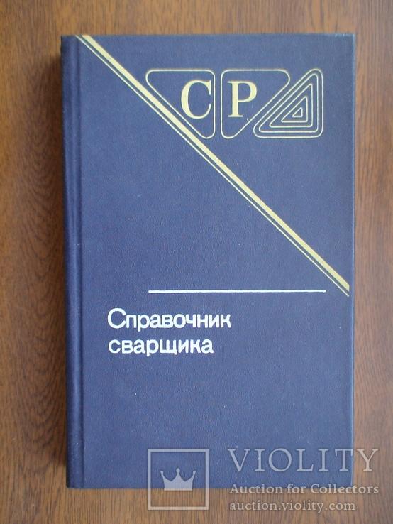 Справочник сварщика 1983р., фото №2