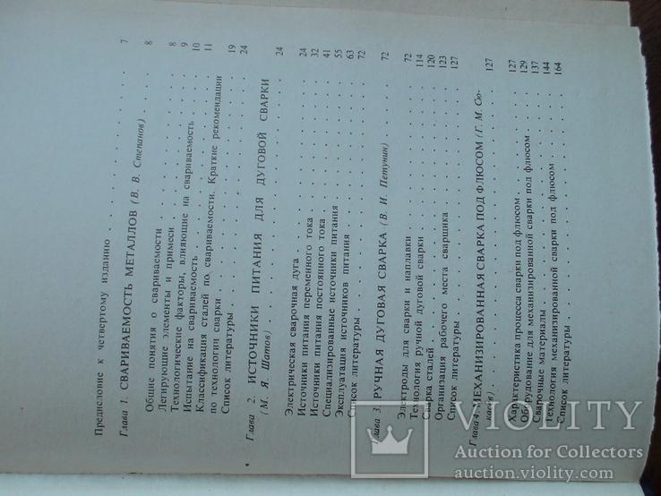 Справочник сварщика 1983р., фото №5