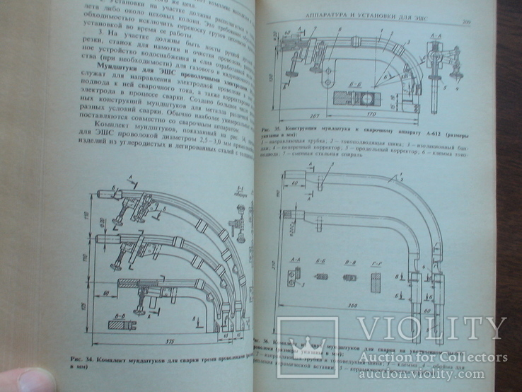Справочник сварщика 1983р., фото №8