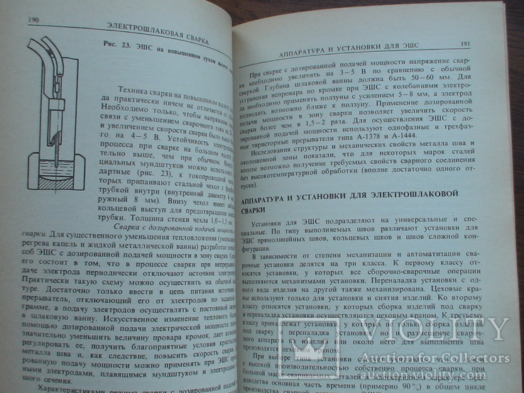 Справочник сварщика 1983р., фото №9