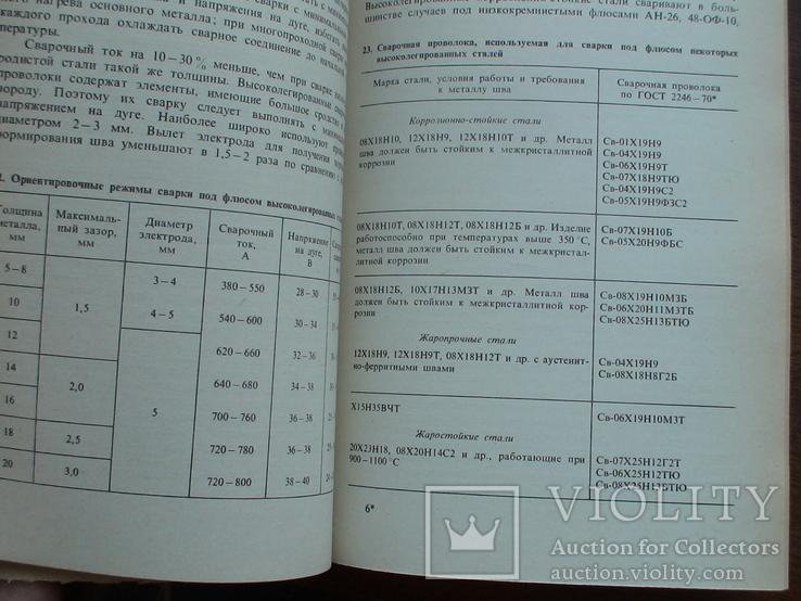 Справочник сварщика 1983р., фото №10