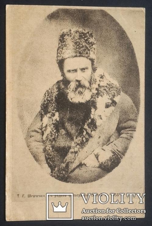Т.  Г. Шевченко. С редкой фотографии, снятой в 1858 году.