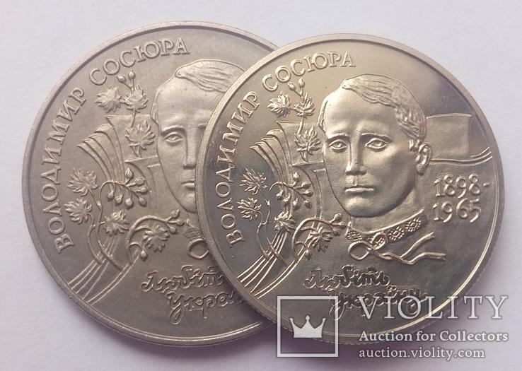 2 гривні 1998 В.Сосюра d=33мм R