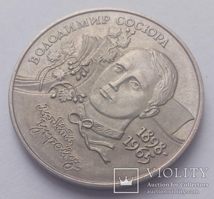 2 гривні 1998 В.Сосюра d=33мм R, фото №4