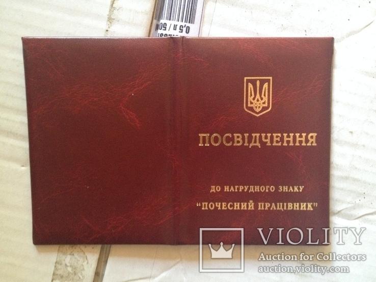 Удостоверение к ордену Почетный сотрудник тюремной системы МВД, фото №3
