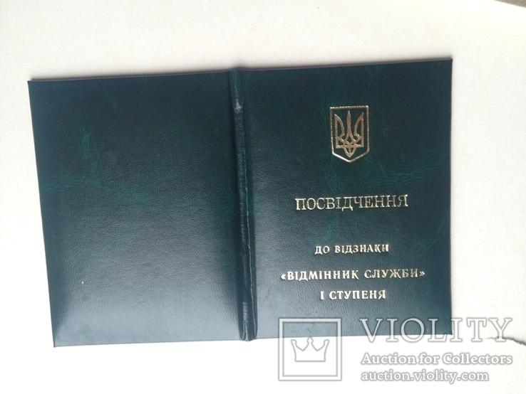 Удостоверение к ордену отличник тюремной службы МВД 1 степени, фото №3