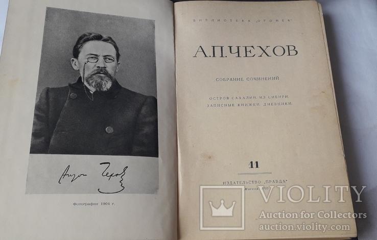"""А.П.Чехов """"Собрание сочинений"""" (11 томов.1950 год), фото №2"""