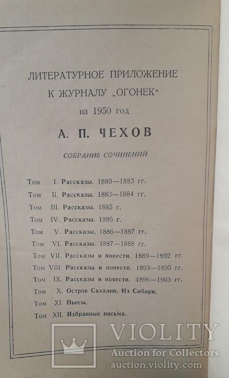 """А.П.Чехов """"Собрание сочинений"""" (11 томов.1950 год), фото №9"""