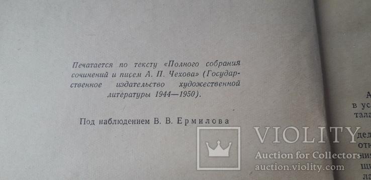 """А.П.Чехов """"Собрание сочинений"""" (11 томов.1950 год), фото №10"""