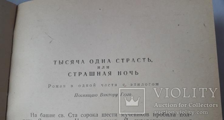 """А.П.Чехов """"Собрание сочинений"""" (11 томов.1950 год), фото №11"""
