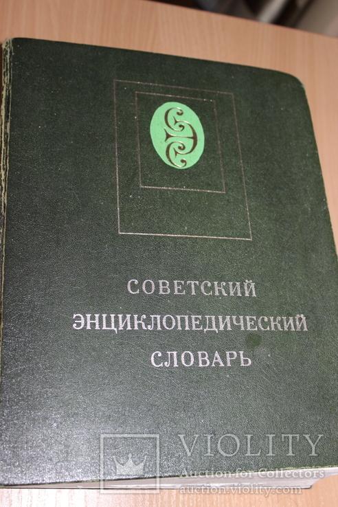 Советский  Энциклопедический словарь 1981 ггод, фото №2