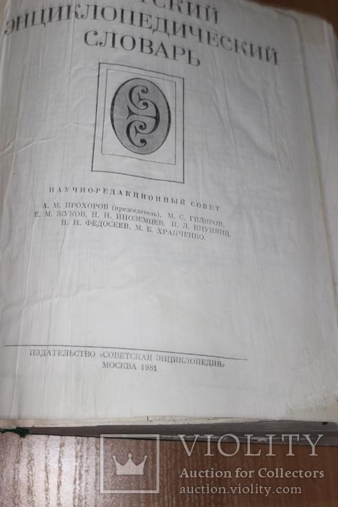 Советский  Энциклопедический словарь 1981 ггод, фото №3