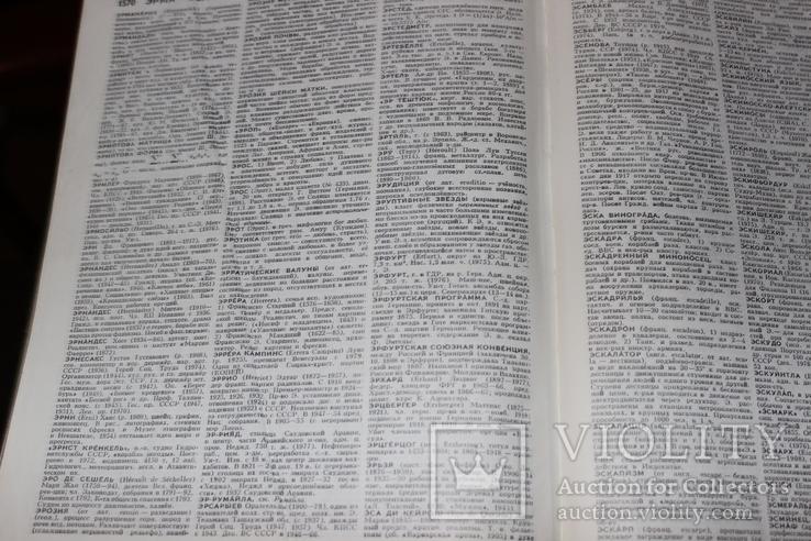 Советский  Энциклопедический словарь 1981 ггод, фото №8