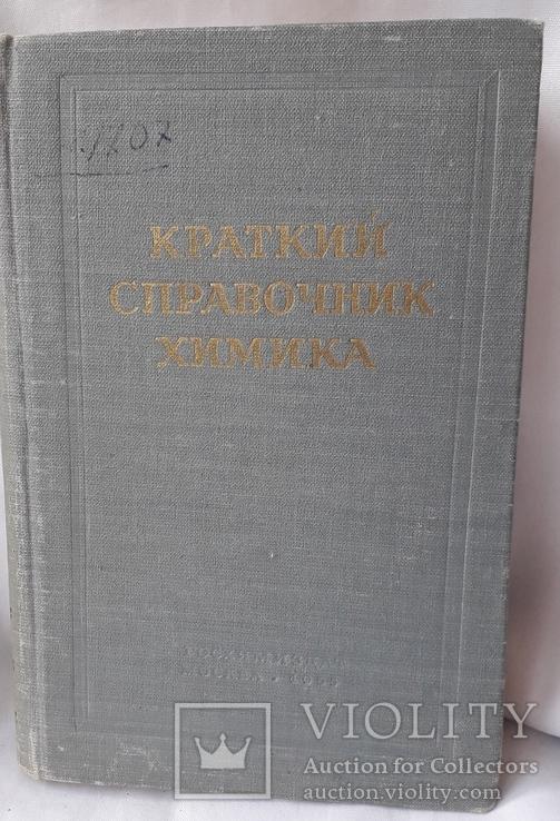 Краткий справочник химика (1955 год), фото №2