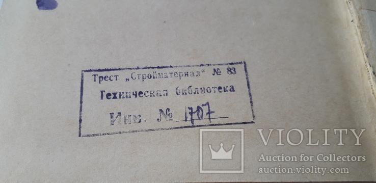 Краткий справочник химика (1955 год), фото №6