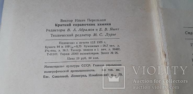 Краткий справочник химика (1955 год), фото №7