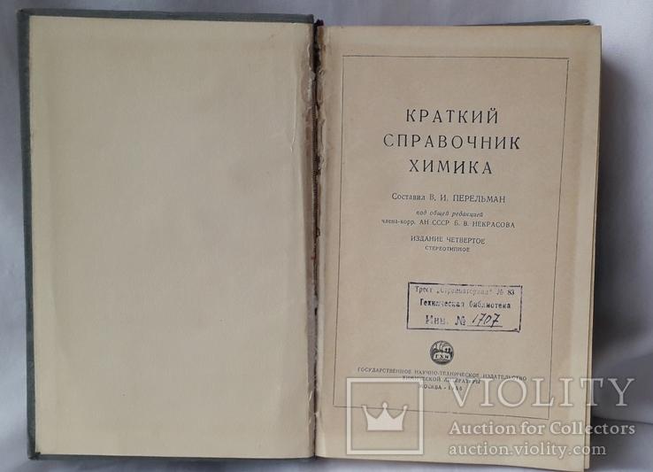 Краткий справочник химика (1955 год), фото №8