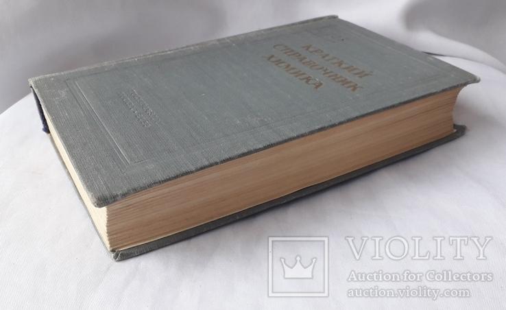 Краткий справочник химика (1955 год), фото №11