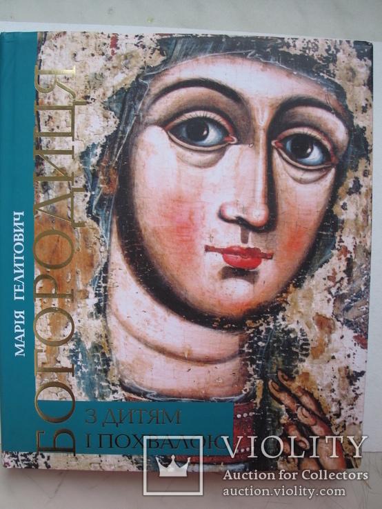 Богородиця з Дитям і похвалою (Ікони колекції Національного музею у Львові), 2005 год, фото №2