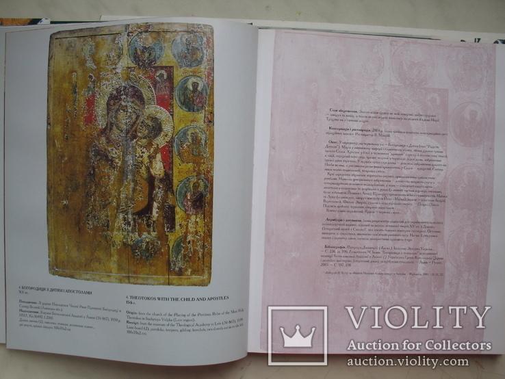 Богородиця з Дитям і похвалою (Ікони колекції Національного музею у Львові), 2005 год, фото №5