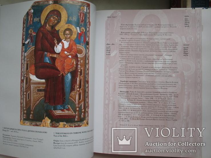 Богородиця з Дитям і похвалою (Ікони колекції Національного музею у Львові), 2005 год, фото №8