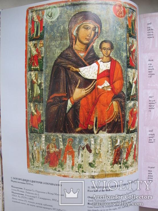 Богородиця з Дитям і похвалою (Ікони колекції Національного музею у Львові), 2005 год, фото №11