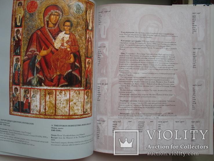 Богородиця з Дитям і похвалою (Ікони колекції Національного музею у Львові), 2005 год, фото №12