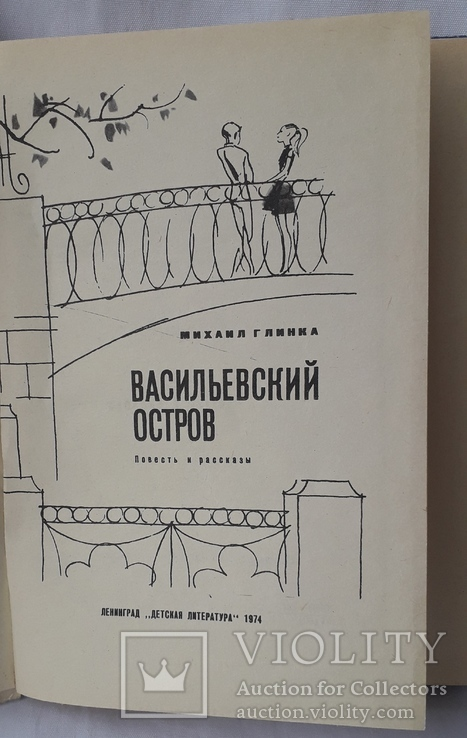 """М.Глинка """"Васильевский Остров"""" (1974 год), фото №3"""