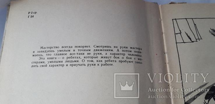 """М.Глинка """"Васильевский Остров"""" (1974 год), фото №4"""