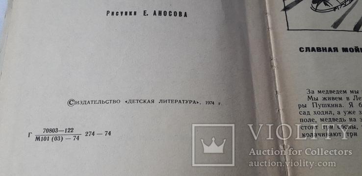 """М.Глинка """"Васильевский Остров"""" (1974 год), фото №5"""