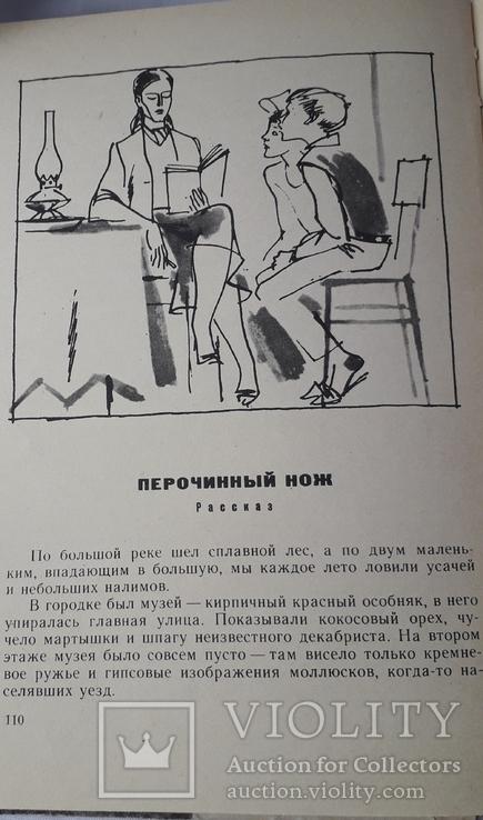 """М.Глинка """"Васильевский Остров"""" (1974 год), фото №6"""