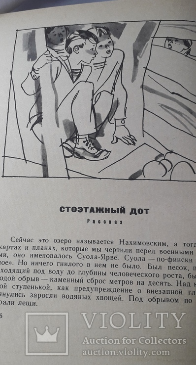 """М.Глинка """"Васильевский Остров"""" (1974 год), фото №7"""