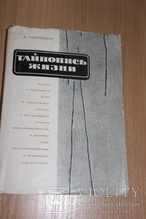 Тайнопись жизни .Азерников 1966 год  Все о ДНК, фото №2