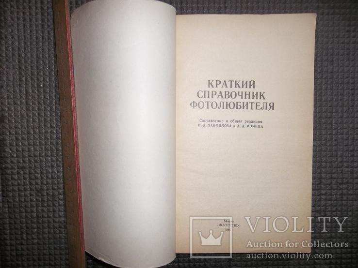 Краткий справочник фотолюбителя.1985 год., фото №4