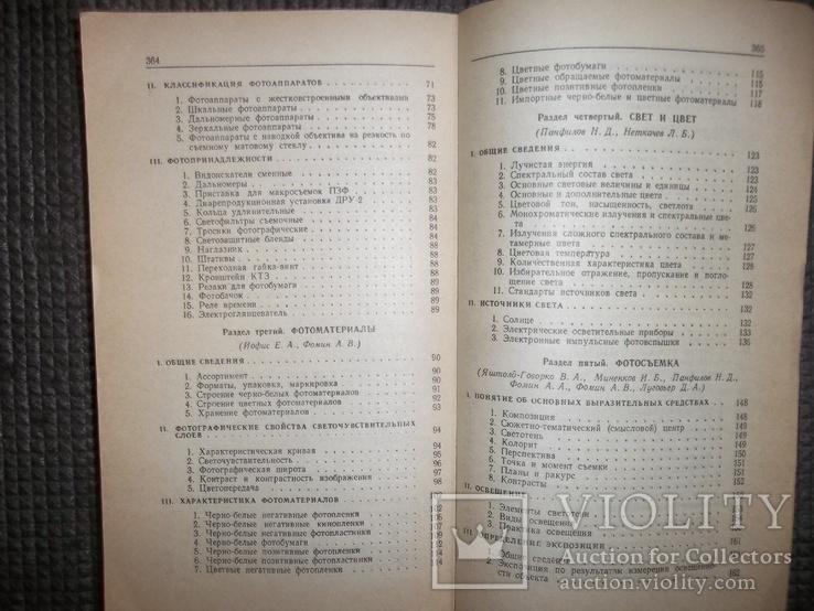 Краткий справочник фотолюбителя.1985 год., фото №8
