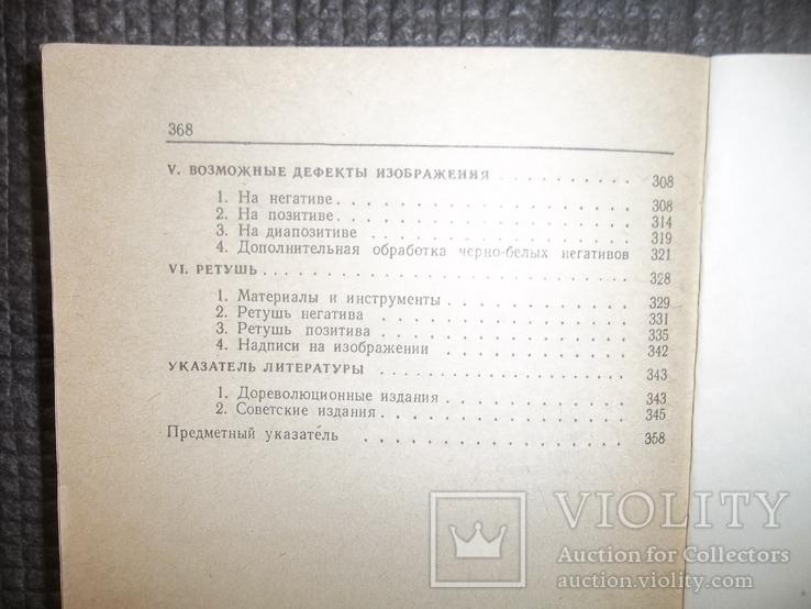 Краткий справочник фотолюбителя.1985 год., фото №10