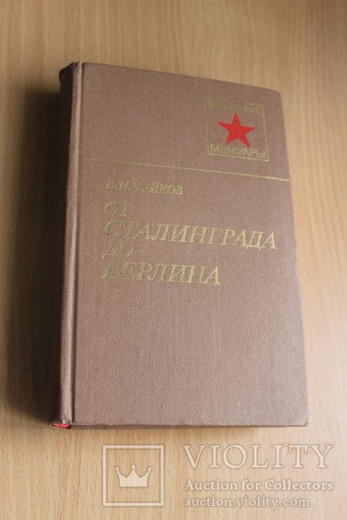 """От Сталинграда до Берлина """" Военные мемуары """" 1980 год, фото №2"""