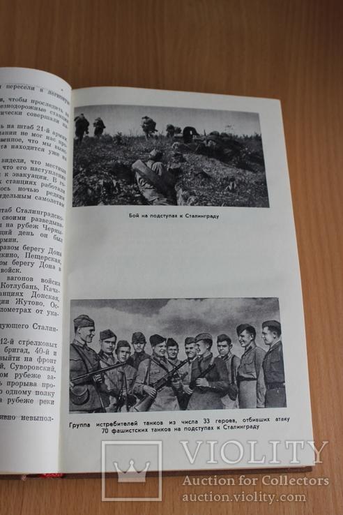 """От Сталинграда до Берлина """" Военные мемуары """" 1980 год, фото №4"""