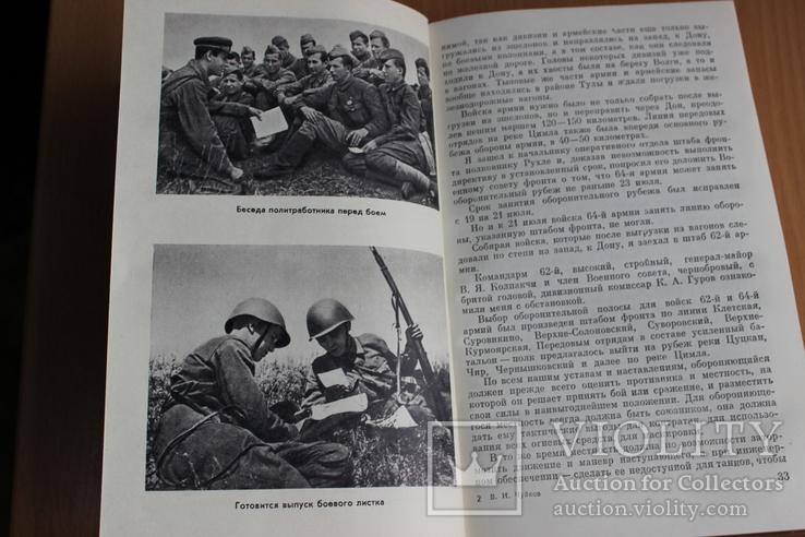"""От Сталинграда до Берлина """" Военные мемуары """" 1980 год, фото №5"""