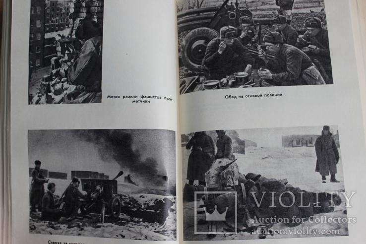 """От Сталинграда до Берлина """" Военные мемуары """" 1980 год, фото №6"""