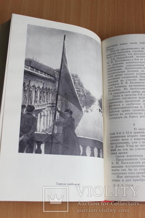 """От Сталинграда до Берлина """" Военные мемуары """" 1980 год, фото №9"""